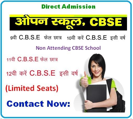 cbse-1